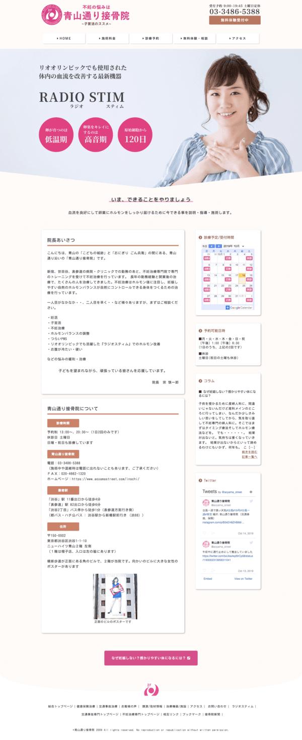 接骨院サイト(不妊治療専門)/PC版