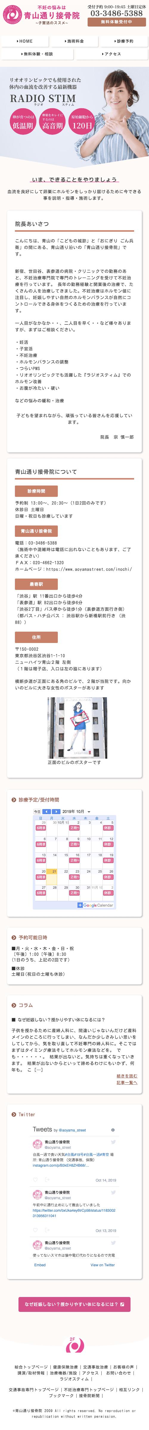 接骨院サイト(不妊治療専門)/SP版