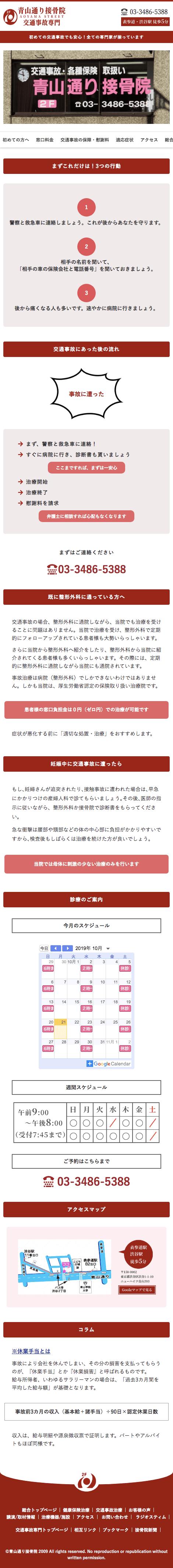 接骨院サイト(交通事故専門)/ SP版