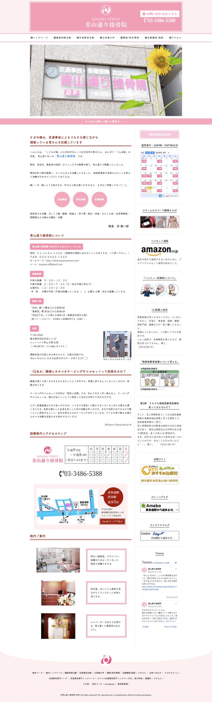 接骨院サイト(総合)/PC版
