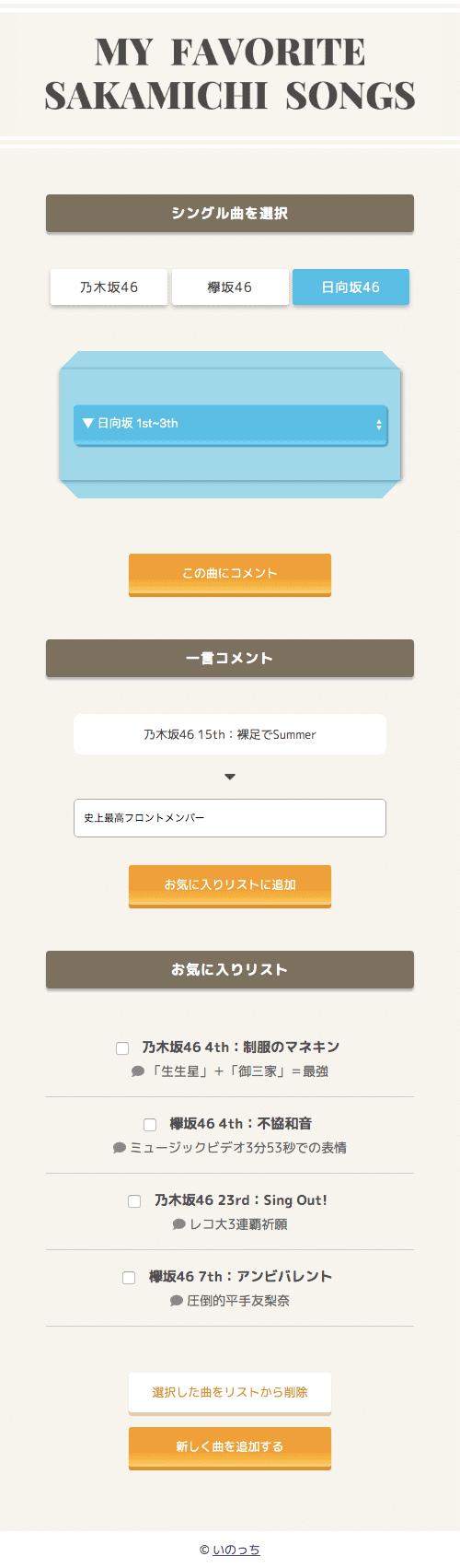 Webアプリケーション/SP版